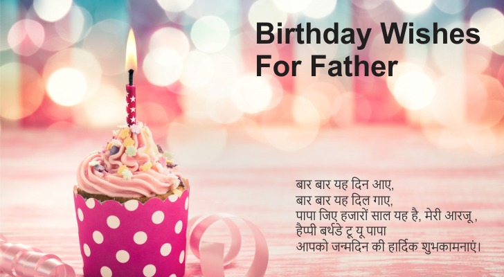 Birthday wishes for Father in Hindi