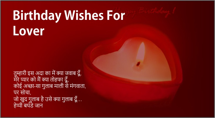Birthday wishes for lover in hindi
